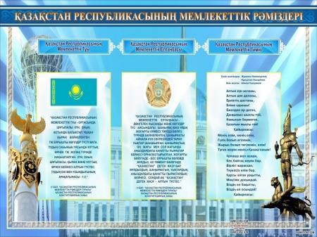 В Мангистау допускаются нарушения при использовании государственных символов