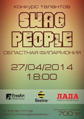 В Актау определились победители отборочного тура проекта «Swag people»