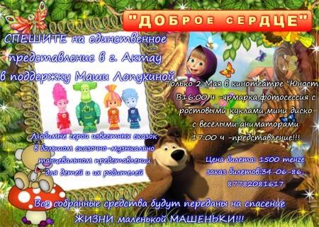 Жители Актау продолжают собирать средства для Лопухиной Маши