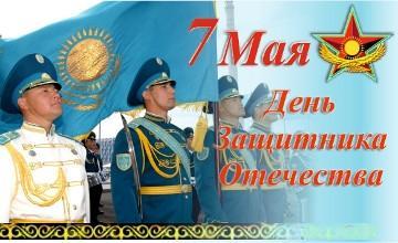 Казахстан празднует День защитника Отечества