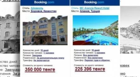 Разницу цен на курорты Борового и Турции прокомментировали в Мининдустрии