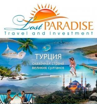 Lost Paradise - горящие путёвки летом в Турцию от 399$
