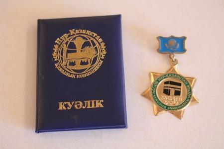 Мангистауский хаджи удостоен золотой медали «Құрметті қажы»