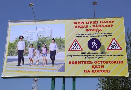 В Актау установили билборд, призывающий водителей быть внимательнее на дороге