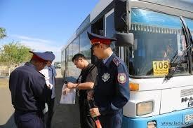 В Мангистау стартует оперативно-профилактическое мероприятие «Автобус»