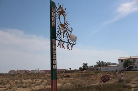 Базы отдыха Актау. Телефоны и цены