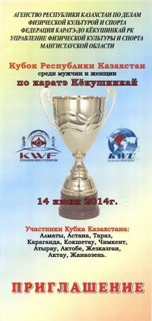 В Актау пройдет Кубок Казахстана по кекушинкай каратэ