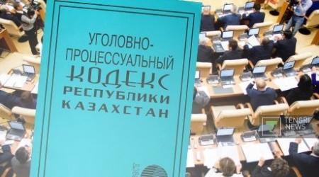 Парламент одобрил Уголовно-процессуальный кодекс Казахстана