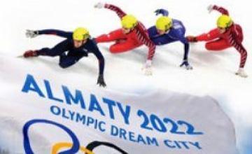 Будет ли Алматы кандидатом на проведение Олимпиады-2022, решают в Лозанне