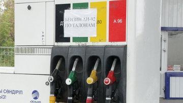 Цены на бензин в августе останутся прежними - Карабалин