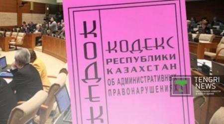 Президент подписал новый Кодекс РК об административных правонарушениях