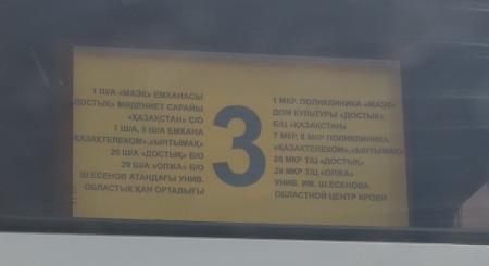 Неуважение к казахскому языку