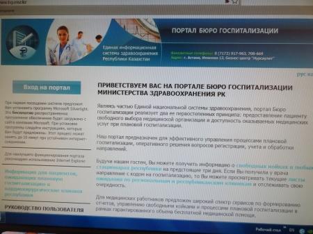 Через портал Актауской поликлиники №2 в первом полугодии направления получили 526 больных