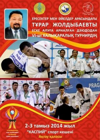 В Актау пройдет международный турнир по дзюдо памяти Турара Жолдыбаева