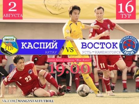 «Каспию» предстоит принципиальный матч с «Востоком» из Усть-Каменогорска