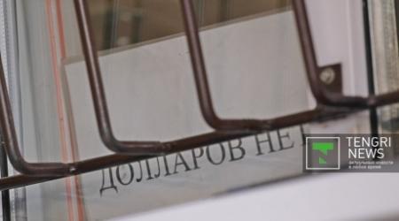 В обменниках Астаны и Алматы разный спрос на доллары