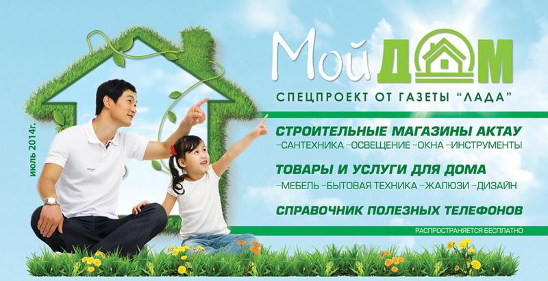 Специальный проект «Мой Дом» от газеты «Лада» уже в магазинах города