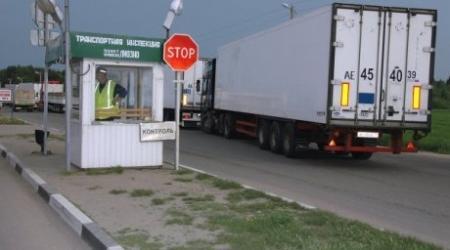 Водители будут обязаны иметь документы таможенных органов при въезде на территорию ТС