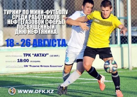 В Актау состоится турнир по мини-футболу, посвященный Дню нефтяника