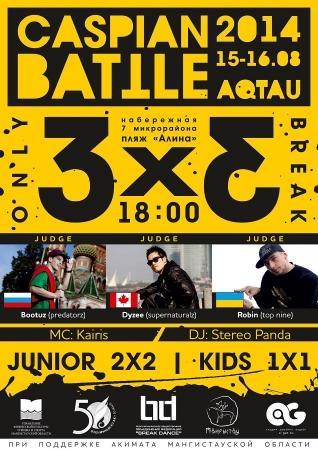 В Актау пройдут соревнования по брейк-дансу «Caspian battle»