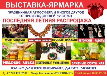 В Актау пройдет ярмарка «Только для тебя! Выбирайте, дарите, любите»