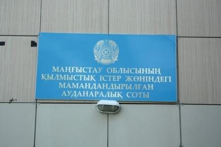 В Актау начался судебный процесс над сотрудником налогового департамента