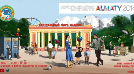 Алматинцы в День города вернутся в 60-е годы