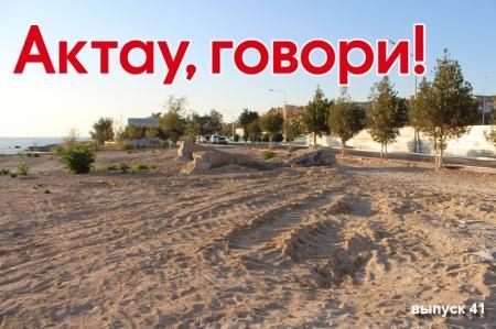 Актау, говори! Руины на берегу