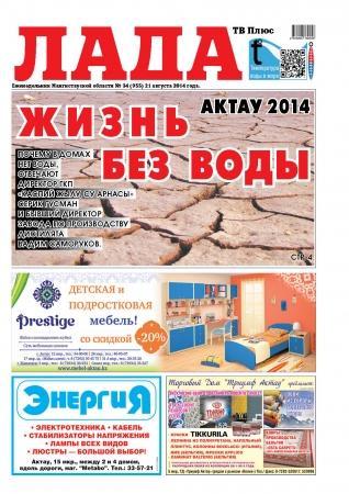 #34 (955) 21 августа 2014