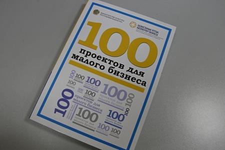 Национальная палата предпринимателей презентовала в Актау справочник проектов для бизнеса