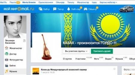 """""""Мой Мир"""" перевели на казахский язык"""