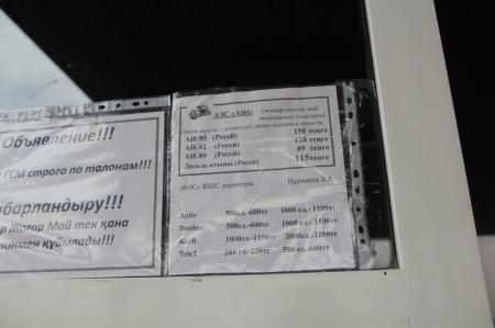 В Актау перебои с поставкой бензина марки АИ-92