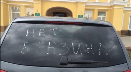 В знак протеста против дефицита бензина водитель оставил авто у акимата в Уральске