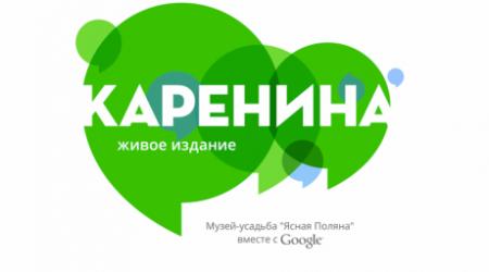 """Читать """"Анну Каренину"""" онлайн 30 часов подряд будут по всему миру"""
