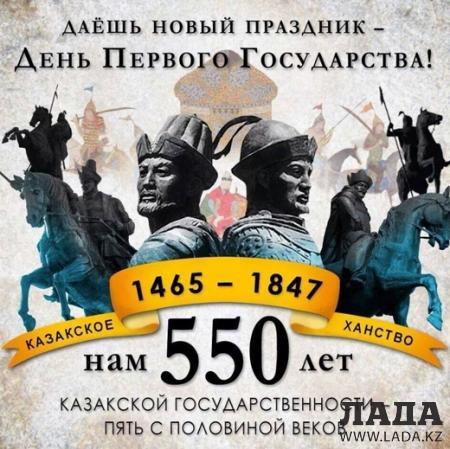День Казахского ханства предложили отмечать официально