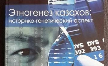 Опубликованы промежуточные итоги казахстанского ДНК-проекта