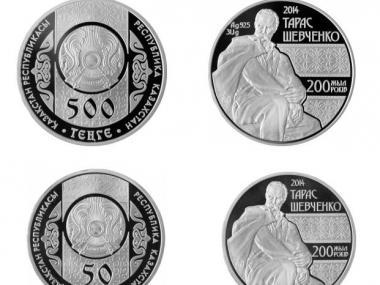 Нацбанк выпустил памятные монеты, посвященные 200-летию со дня рождения Т.Шевченко