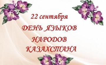 День языков народов Казахстана празднуют сегодня в стране
