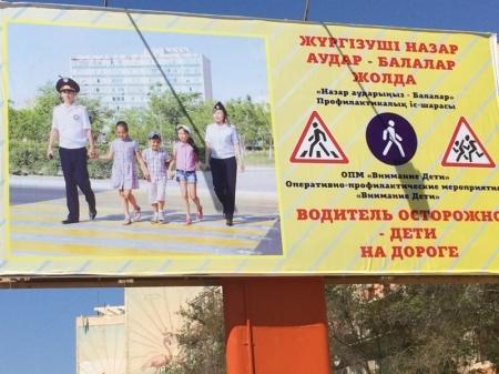 В Актау к 1 сентября установили билборды, призывающие водителей снизить скорость