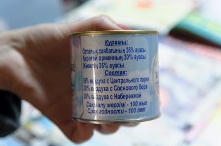 В Костанае начали продавать воздух