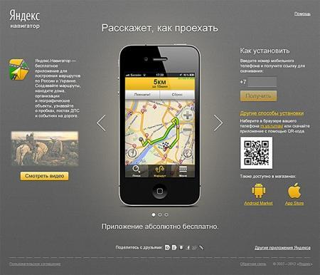 Яндекс-навигатор заработал в Казахстане