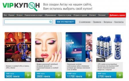 """Бесплатные купоны на скидки на сайте """"ВесьАктау"""""""