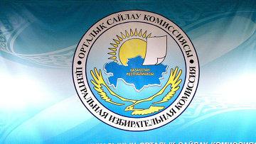 В Казахстане сегодня пройдут выборы депутатов Сената Парламента РК