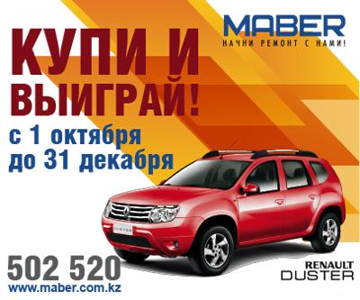 Сеть строительных магазинов «MABER» объявляет о розыгрыше автомобиля «Renault Duster»