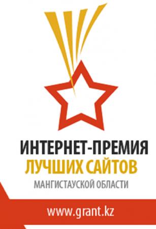 В Актау стартовала вторая ежегодная Интернет-премия лучших сайтов Мангистау – Grant.KZ