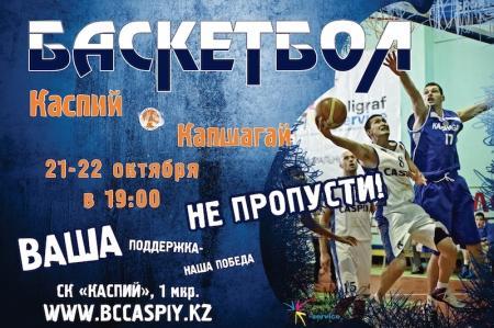 Баскетбольный клуб «Каспий» сыграет с «Капшагаем»