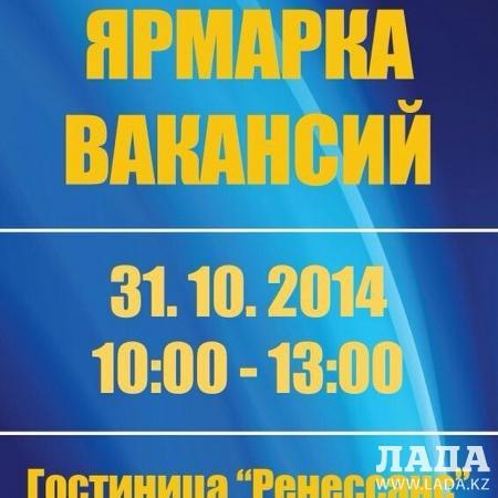В Актау пройдет ярмарка вакансий
