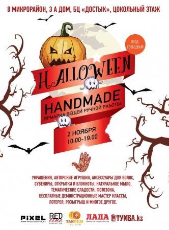 В Актау к Хэллоуину пройдет ярмарка мастериц и бесплатные мастер-классы по рукоделию