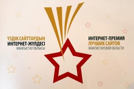 На участие в конкурсе лучших сайтов Мангистауской области подали 124 заявки