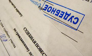Казахстанцы будут получать повестки в суд в электронном виде